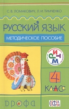 Русский язык. 4 класс. Методическое пособие
