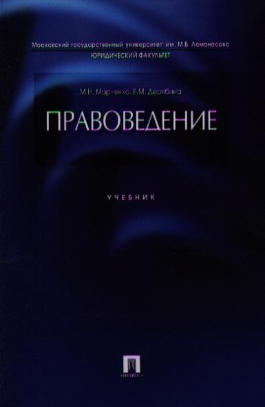 Марченко М., Дерябина Е. Правоведение. Учебник марченко м сравнительное правоведение учебник