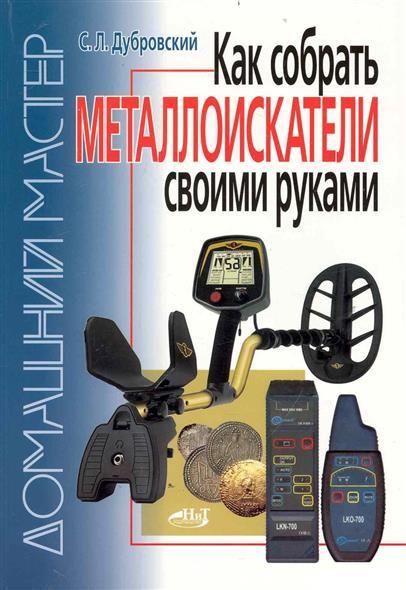 Дубровский С. Как собрать металлоискатели своими руками