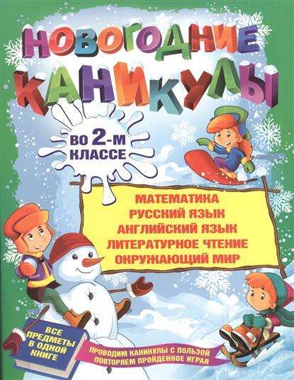 Новогодние каникулы во 2-м классе: Математика, русский язык, английский язык, литературное чтение, окружающий мир