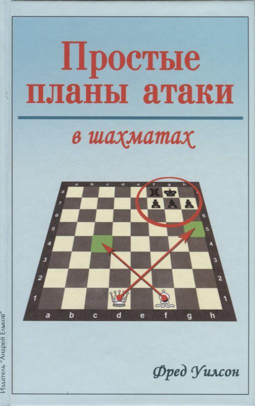 Уилсон Ф. Простые планы атаки в шахматах ISBN: 9785906254429 тарифные планы
