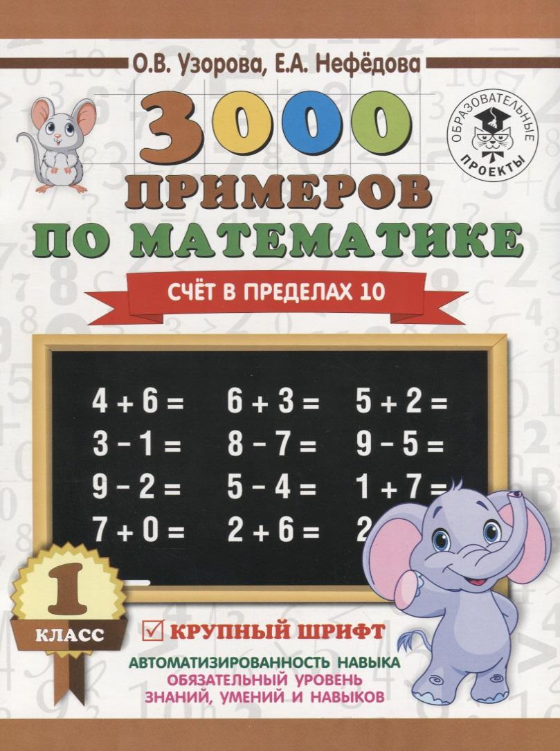 3000 примеров по математике. 1 класс. Счет в пределах 10. Крупный шрифт