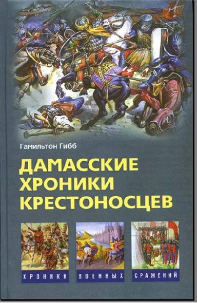 Гибб Г. Дамасские хроники крестоносцев стоун роберт дамасские ворота роман