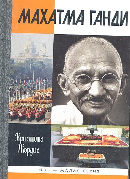 Жордис К. Махатма Ганди махатма ганди революция без насилия