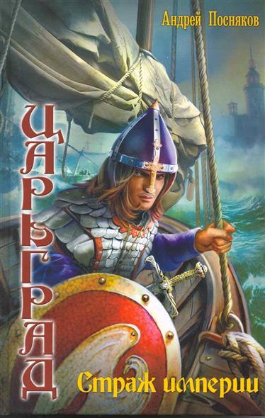 Царьград 6 Страж империи