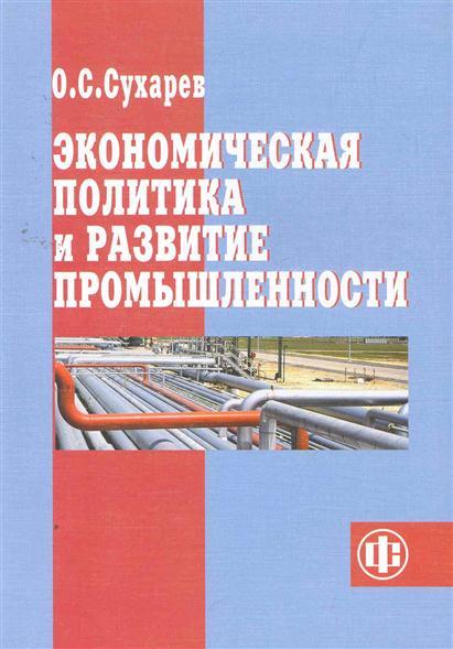 Сухарев О. Экономическая политика и развитие промышленности
