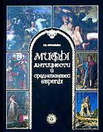 Мифы античности и средневековой Европы
