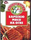 Барбекю Мясо на огне