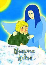 Короп И. Мальчик и Ангел илья короп измерение души