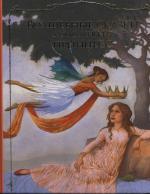 Волшебные сказки для маленьких принцесс  fenix сказки для маленьких принцесс