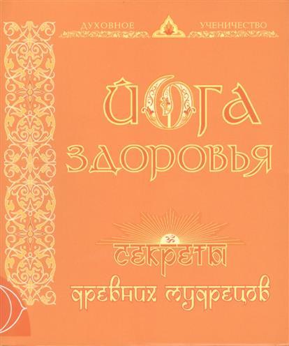 Аша Йога здоровья. Секреты древних мудрецов индийская хна аша купить в владивостоке