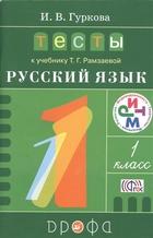 Русский язык. 1 класс. Тесты к учебнику Т.Г. Рамзаевой