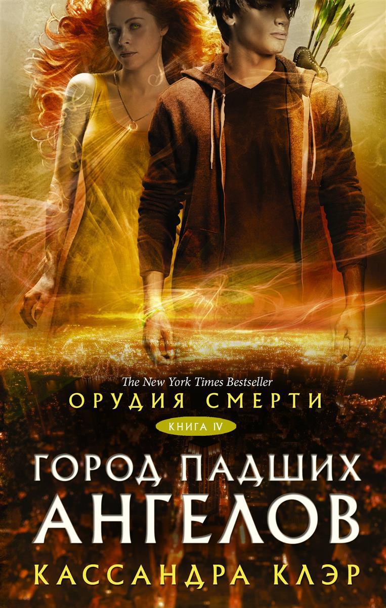 Клэр К. Орудия смерти. Книга IV. Город падших ангелов