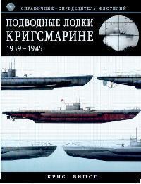 Подводные лодки Кригсмарине 1939-1945 Справ.-определитель флотилий