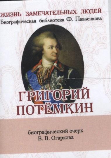 Григорий Потемкин. Его жизнь и общественная деятельность. Биографический очерк (миниатюрное издание)