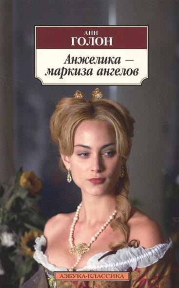 Голон А. Анжелика - маркиза ангелов. Роман мердок а время ангелов