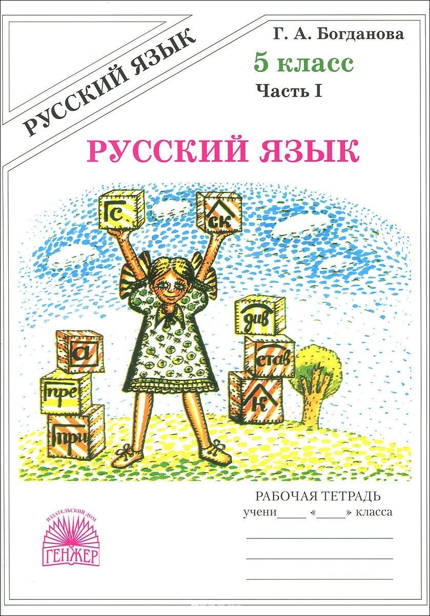 Богданова Г. Русский язык 5 кл Р/т ч.1 богданова г русский язык 5 кл р т ч 1