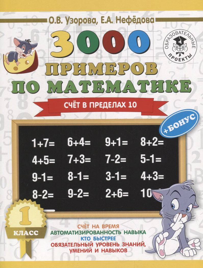 Узорова О., Нефедова Е. 3000 примеров по математике. 1 класс. Счет в пределах 10 + бонус узорова о нефедова е 3000 примеров по математике 1 класс устный счет счет в пределах 10
