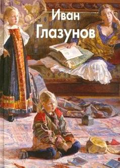 Глазунов И. Глазунов Иван иван комлев ковыль