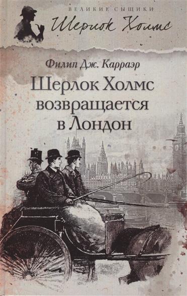 Шерлок Холмс возвращается в Лондон