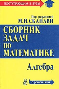 Алгебра Сборник задач по математике Сканави Кн.1