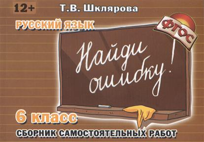Найди ошибку 6 кл Русский язык Сборник самост. работ