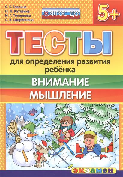 Гаврина С., Кутявина Н., Топоркова И., Щербинина С. Тесты для определения развития ребенка. Внимание. Мышление (5+)