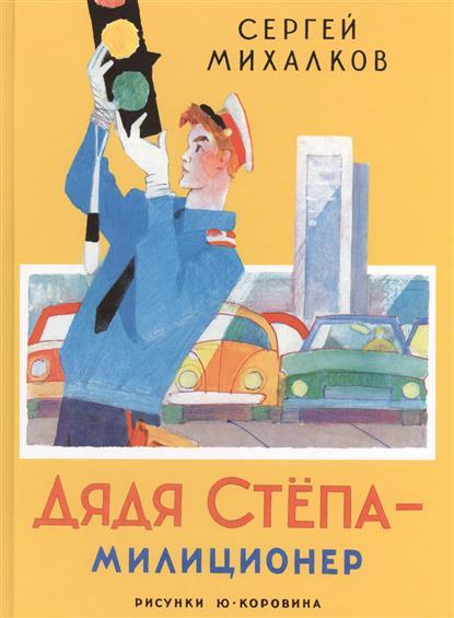 Михалков С. Дядя Степа - милиционер малыш дядя степа с в михалков