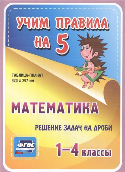 Математика. Решение задач на дроби. 1-4 классы. Таблица-плакат