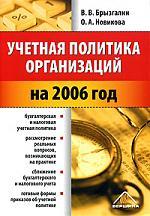 Учетная политика организаций на 2006 год