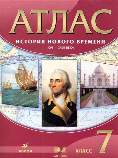 Атлас История нового времени 16-18 вв. 7 кл.