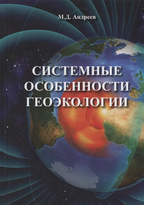 Андреев М. Системные особенности геоэкологии основы геоэкологии учебник