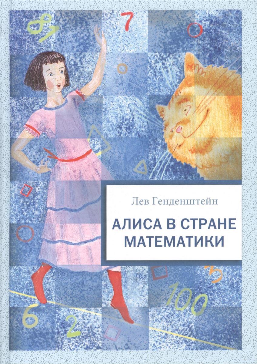 Генденштейн Л. Алиса в Стране Математики 6es5 482 8ma13