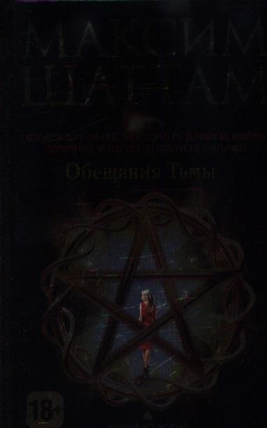 Шаттам М. Обещания тьмы