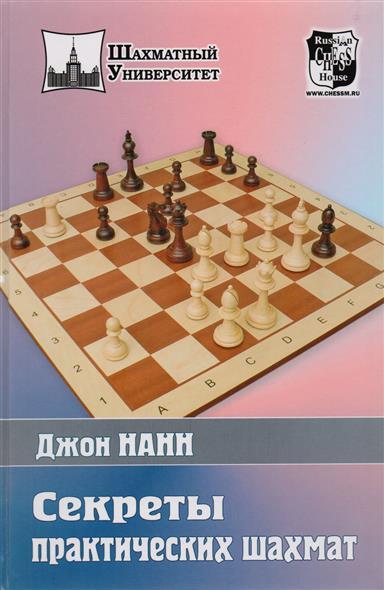 Нанн Дж. Секреты практических шахмат