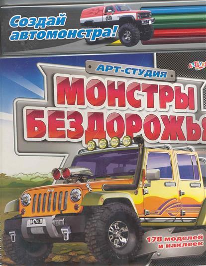 Семенкова И. (сост.) Монстры бездорожья
