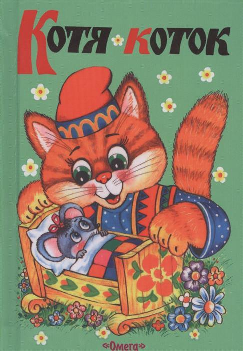 Шестакова И. (ред.) Котя-коток