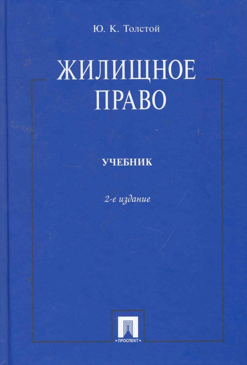 Жилищное право Учебник