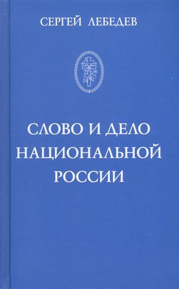 Слово и дело национальной России