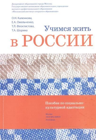 Учимся жить в России. Учебно-методический комплект. Пособие по социально-культурной адаптации (+DVD)