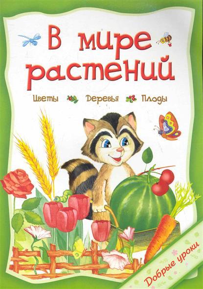 Захарова О. (сост) В мире растений захарова о сост карандашик в стране сказок