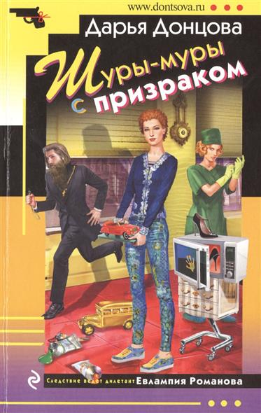Донцова Д. Шуры-муры с призраком солнцева н отпуск на вилле с призраком