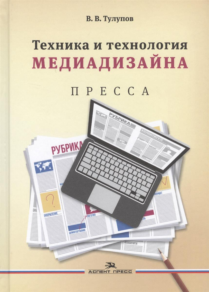 Техника и технология медиадизайна. В двух книгах. Книга 1. Пресса