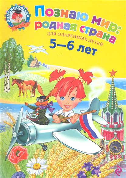 Липская Н. Познаю мир: родная страна. Для детей 5-6 лет познаю мир для одаренных детей 4 5 лет