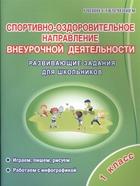 Спортивно-оздоровительное направление внеурочной деятельности. 1 класс. Развивающие задания для школьников
