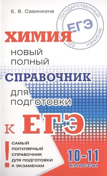 Химия. Новый полный справочник для подготовки к ЕГЭ. 10-11 классы