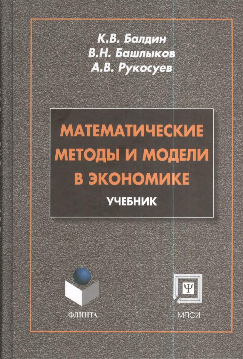 Балдин К., Башдыков В., Рукосуев А. Математические методы и модели в экономике. Учебник