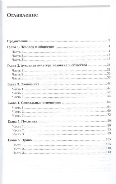Обществознание. Алексей важенин   купить школьный учебник в.