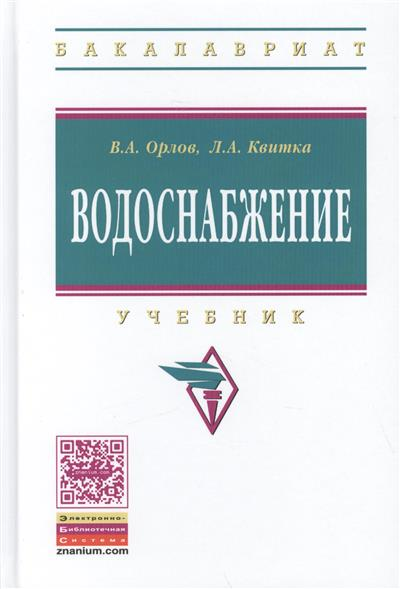 Орлов В., Квитка Л. Водоснабжение. Учебник водоснабжение