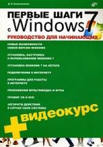 Колисниченко Д. Первые шаги с Windows 7 Руков. для начинающих денис колисниченко работа на ноутбуке с windows 7